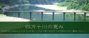四万十川の恵み−四万十郷
